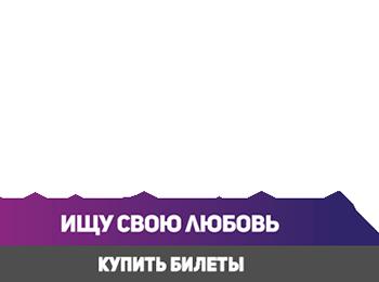 Стас Пьеха. Официальный сайт.123